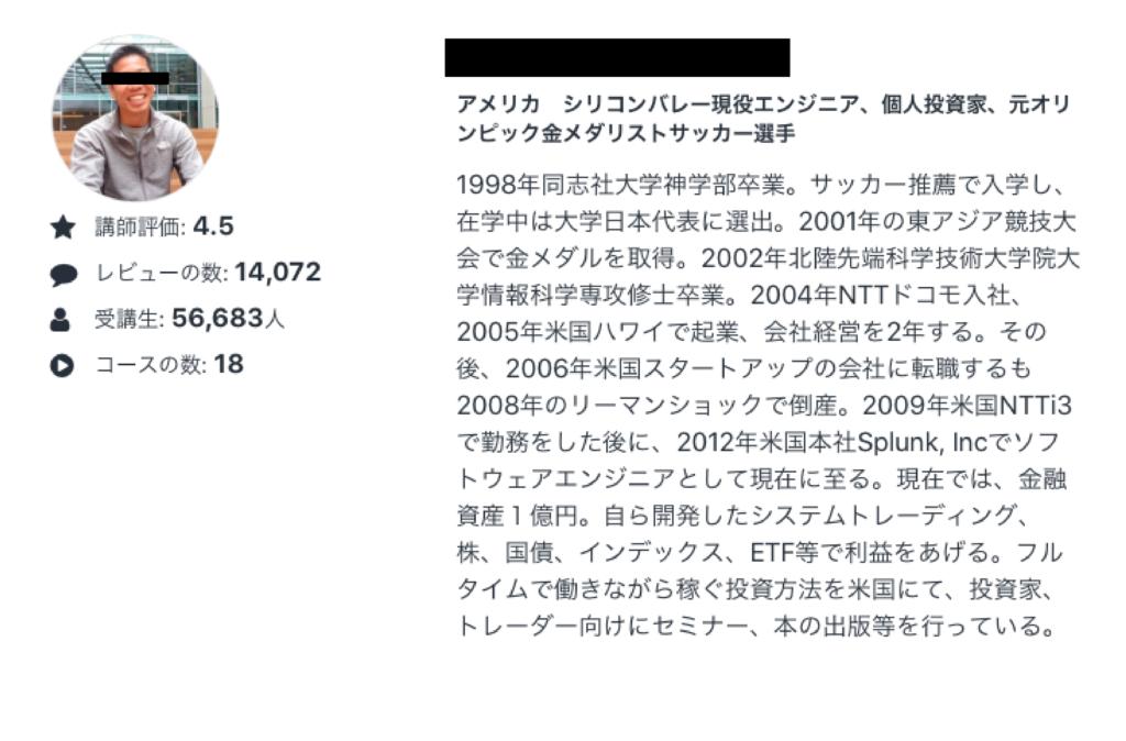 シリコンバレー現役講師(日本人)