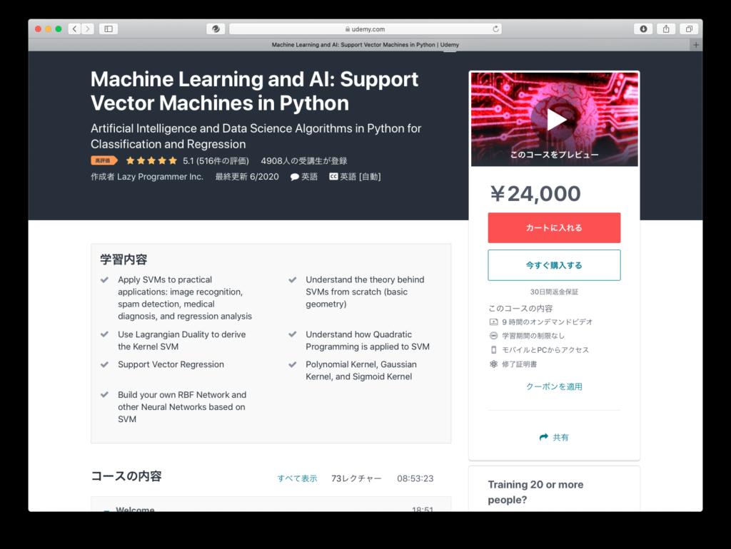 Python SVM講座